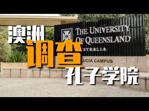 澳洲司法部開始調查「孔子學院」,外長佩恩抨擊中共總領事言論,澳洲西藏委員會發表聲明,呼籲抵制「紅色暴力文化」入侵,取消「孔子學院」。