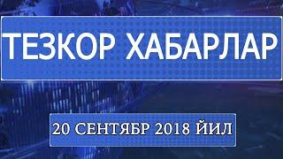 """""""ТЕЗКОР ХАБАРЛАР"""". 20 СЕНТЯБР 2018 ЙИЛ"""