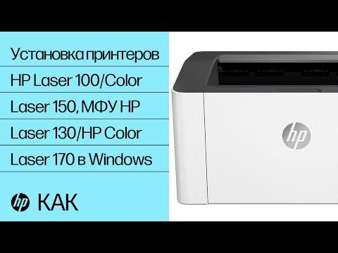 Установка принтера серии HP Laser 100, МФУ серии HP Laser 130, принтера серии HP Color Laser 150 и МФУ серии HP Color Laser 170 в Windows