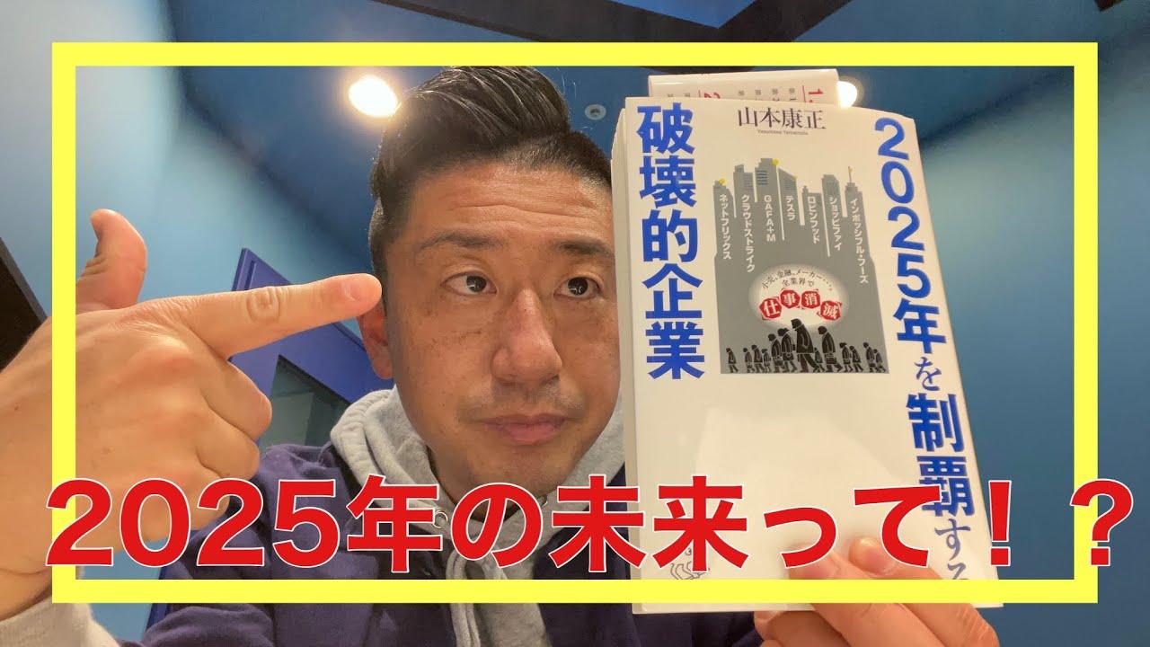 山本康正著『2025年を制覇する破壊的企業』を読んだ。