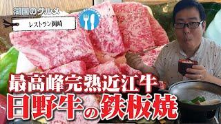【湖国のグルメ】レストラン岡崎【日野牛鉄板焼定食】