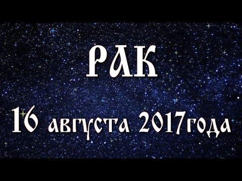 Гороскоп овна на 2017 калейдоскоп
