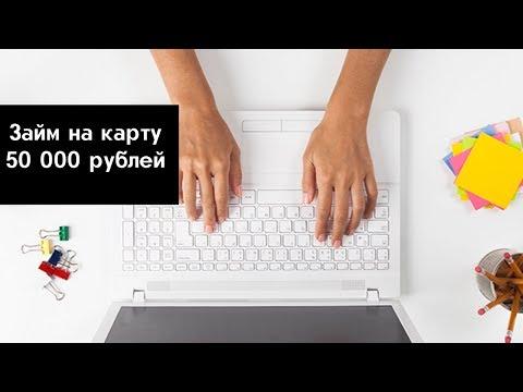 Займ на карту 50000 рублей мгновенно, круглосуточно и без отказа