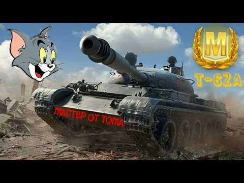 Т-62А МАСТЕР [World of Tanks blitz] WOTB