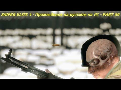 Sniper Elite 4 - Прохождение на русском на PC - Part 26