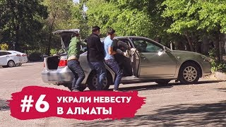 Шок! В Алматы Украли Невесту! | Пранк над @nagimuwaa