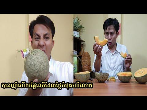 ត្រសក់ជប៉ុនដែលថ្លៃបំផុតលើលោកមានលក់នៅខ្មែរ The Most Expensive Japanese Melon In The world