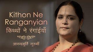 Kithon Ne Ranganyian  Punjabi Devotional Song