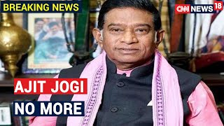 Former Chhattisgarh CM Ajit Jogi Passes Away At 74 | CNN News18