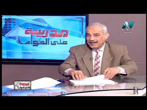 جيولوجيا 3 ثانوي حلقة 24 ( تابع المياه الأرضية ) أ هشام درويش أ محمد الورداني 25-02-2019