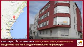 preview picture of video 'квартира с 2-х комнатная в Cabanes, Castellón/Castelló, Costa Azahar'