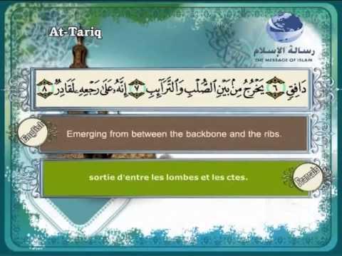 86- At-Tareq  - Translation des sens du Quran en français