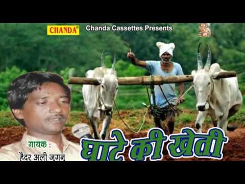 Ghate Ki Kheti || घाटे की खेती || Haidar Ali Jugnu || Bhojpuri Birha Dangal