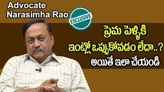 How To Convince Parents For Love Marriage || Advocate CVL Narasimha Rao || SumanTV Legal