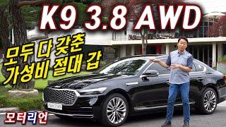 [모터리언] 모두 다 갖춘 가성비 절대 갑! 기아 신형 K9 3.8 AWD 시승기 Kia K9 3.8 AWD