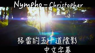 ☆Nympho -Christopher 《格雷的五十道陰影》自製版mv 中文字幕☆