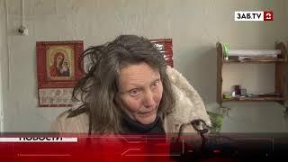 Жительница Читы живёт, как первобытный человек