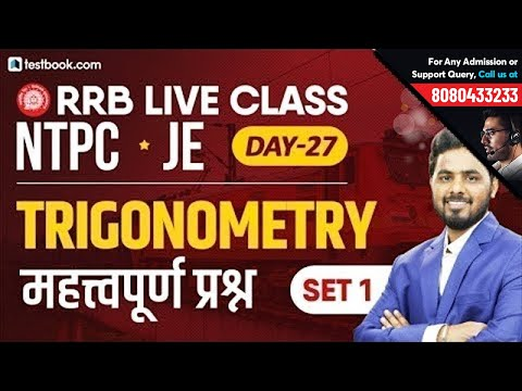 RRB NTPC 2019   RRB JE Classes Day 27   Important