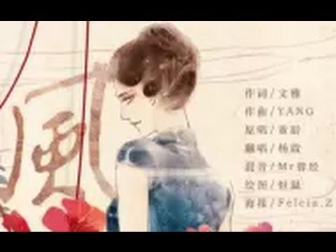 【滿漢】風月【楊啟】女神的誘惑~耳機福利! ⁄(⁄ ⁄•⁄ω⁄•⁄ ⁄)⁄