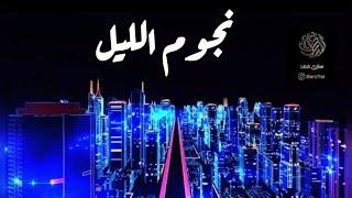 اغاني طرب MP3 نجوم الليل - نوال الكويتيه -ساري فهد / اهداء لمتابعين ابوكيان تحميل MP3