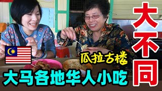 67中国人在大马生活:各地华人小吃大不同,这就是自驾游的乐趣(瓜拉古楼)