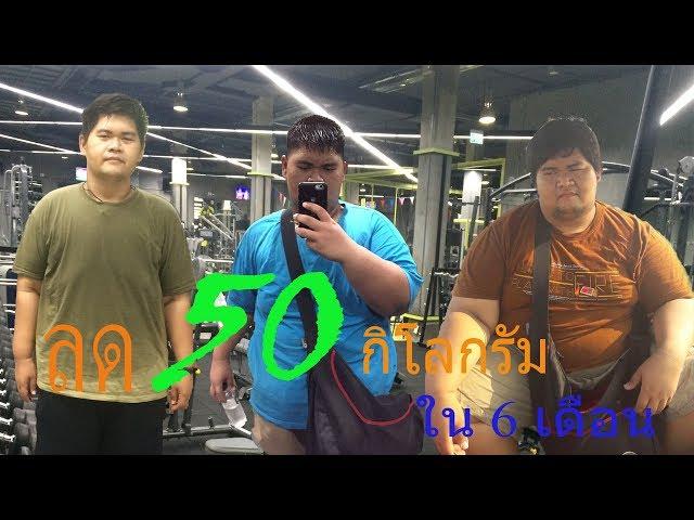 ลดน้ำหนัก 50 กิโลกรัมใน 6 เดือน ทำได้ยังไง มาฟังจากประสบการณ์จริงของผู้ที่ทำสำเร็จมาแล้วกันเลย