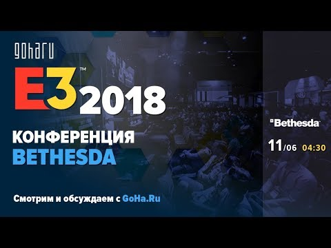 Bethesda на E3 2018. Смотрим и обсуждаем презентацию (видео)