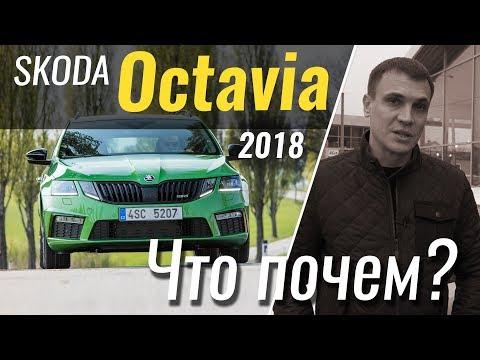 Тест-драйв Skoda Octavia