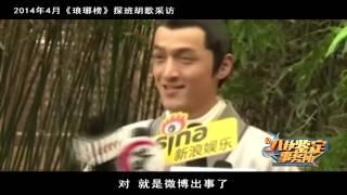 《八卦鉴定事务所》第七期 Gossip Appraisal Office EP7:胡歌情史大起底 Hu Ge's Relationships【芒果TV官方超清版】