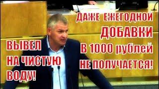 Депутата ГД Куринный о пенсионной реформе в свете принятия федерального бюджета на 2019 год!