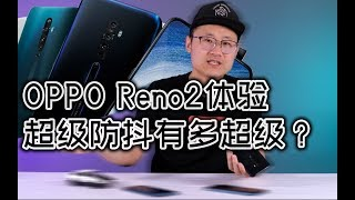 OPPO Reno 2, how super super anti-shake?