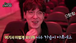 Score's Going (to the Worlds) Alone | Ep.2 | Worlds 2019 | LCK
