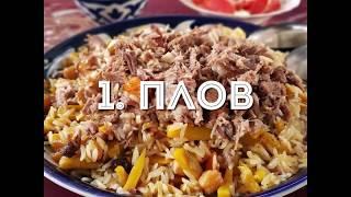 Десять любимых блюд жителей Ташкента
