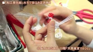 阪急百貨店「和工房包結」水引で彩るお正月飾り