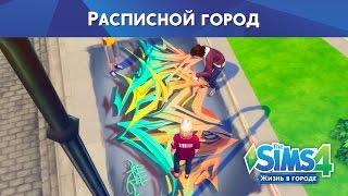 Все Sims, Расписной город: «The Sims 4 Жизнь в городе»