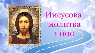 ✣ ИИСУСОВА МОЛИТВА - 1000 (женский хор)