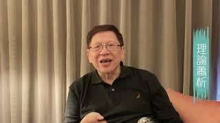 三個完全不知悔改的集團——中國衛生檢疫部門、國民黨、蕭若元〈蕭若元:理論蕭析〉2020-01-18
