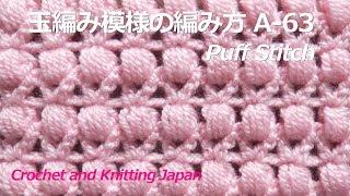 かぎ針編み:玉編み模様の編み方 A-63   Crochet Puff Stitch 編み図・字幕解説 Crochet And Knitting Japan