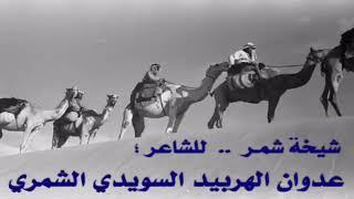 قصيدة شيخة شمر للشاعر عدوان راشد الهربيد السويدي الشمري