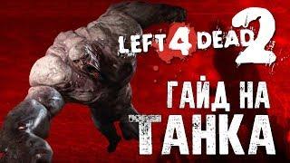 Left 4 Dead 2 Гайд на танка