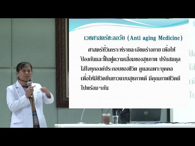 ทันโรค ทันธรรม สุขภาพกายกับศาสตร์ชะลอวัย