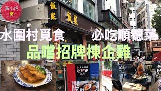 深圳美食/水圍村必吃順德菜/品嚐招牌棟企雞/深圳地鐵福民站/飯聚