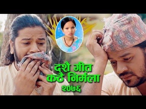 फेरी आयो दशैं तिहार घेर्यो दशाले  By Bishnu Majhi & Ganesh Adhikari 2019