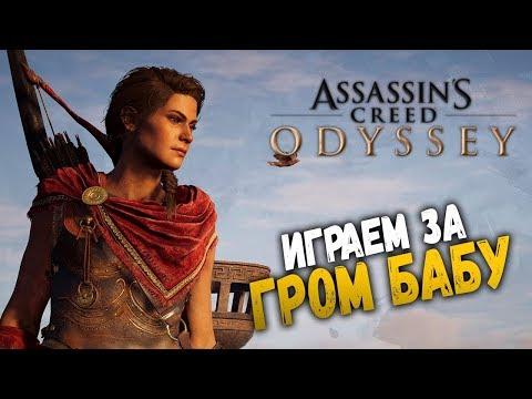 ИГРАЕМ ЗА ГРОМ-БАБУ 🔴 Assassin's Creed® Odyssey