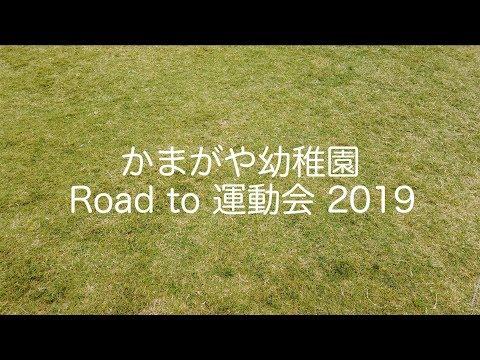かまがや幼稚園 運動会PV 『Road to 運動会 2019』