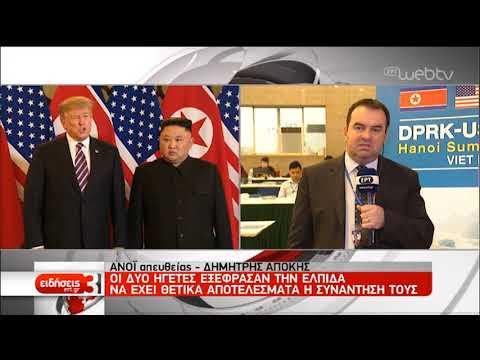 Προσδοκίες Τραμπ – Κιμ για τη δεύτερη συνάντησή τους | 27/02/19 | ΕΡΤ