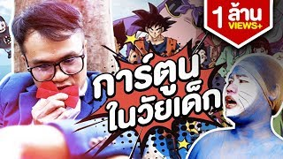 The Nostalgic Cartoons | Bie The Ska