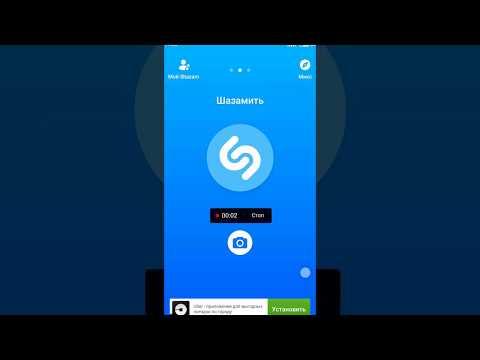 Узнай песню с Shazam. Шазам на компьютер