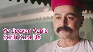 Ya Jeevan Aaple Sarth Kara Re - Full Song - Lokmanya Ek Yugpurush - Subodh Bhave