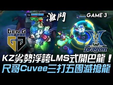 GEN vs KZ KZ劣勢浮誇LMS式開巴龍 尺哥Cuvee三打五團滅搶龍!Game 3